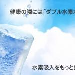 ダブル水素ボトル│水素吸引は持ち運ぶ時代へ!たった3分で全身充満