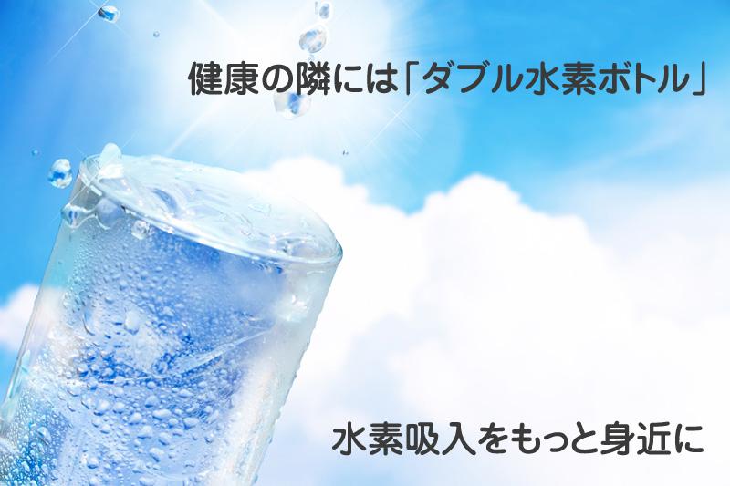 ダブル水素ボトル│水素吸入は持ち運ぶ時代へ!ながら30分でフルチャージ