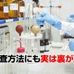 水素水やサプリメントの含有検証実験は真実?!検査方法まとめと裏側