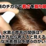 【水素で育毛効果は?!働きから考察】続けるにはシャワーヘッドで水素タブレットが便利