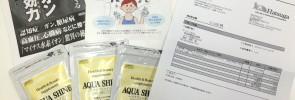 【アクアシャイン】水素サプリをネット通販で購入!水素について知識を深める小冊子付き