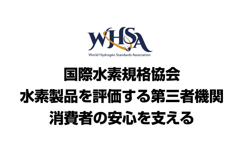 【国際水素規格協会】消費者にとって疑問な水素サプリや水素水を評価する団体