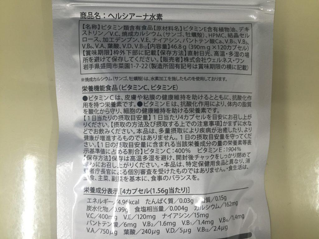 ヘルシアーナ水素の原材料や栄養成分表示