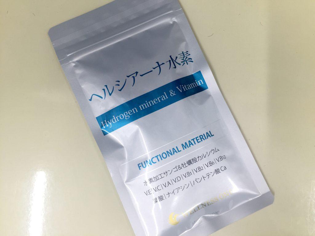 ヘルシアーナ水素の新パッケージ