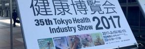 【取材レポート】健康博覧会の水素業界は吸入とサプリ・美容化粧品に期待