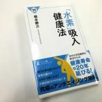 書籍「水素吸入健康法」で簡単にわかる水素の力と健康問題