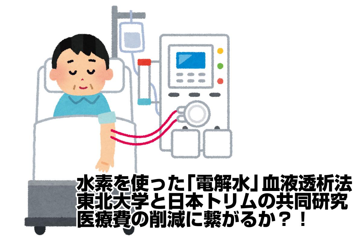 水素の医療分野研究「電解水」を使用した血液透析法で合併症など41%抑制