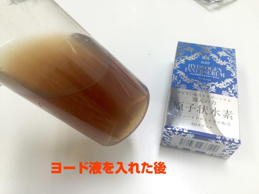 水素×ヨード実験:アフター