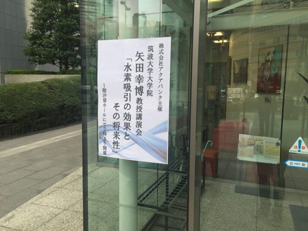 水素吸引に関する筑波大矢田教授の講演
