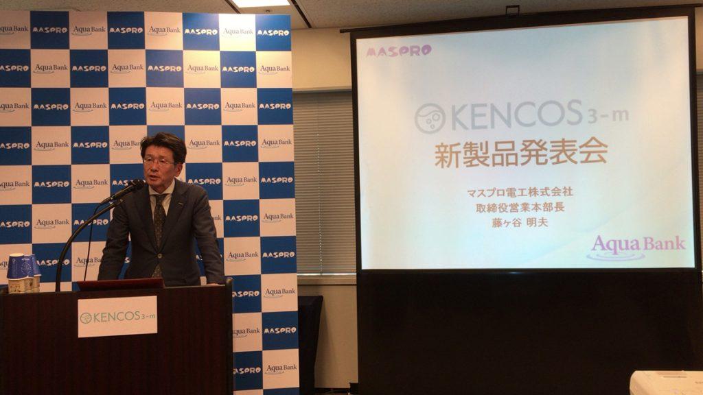 KENCOS3発表会
