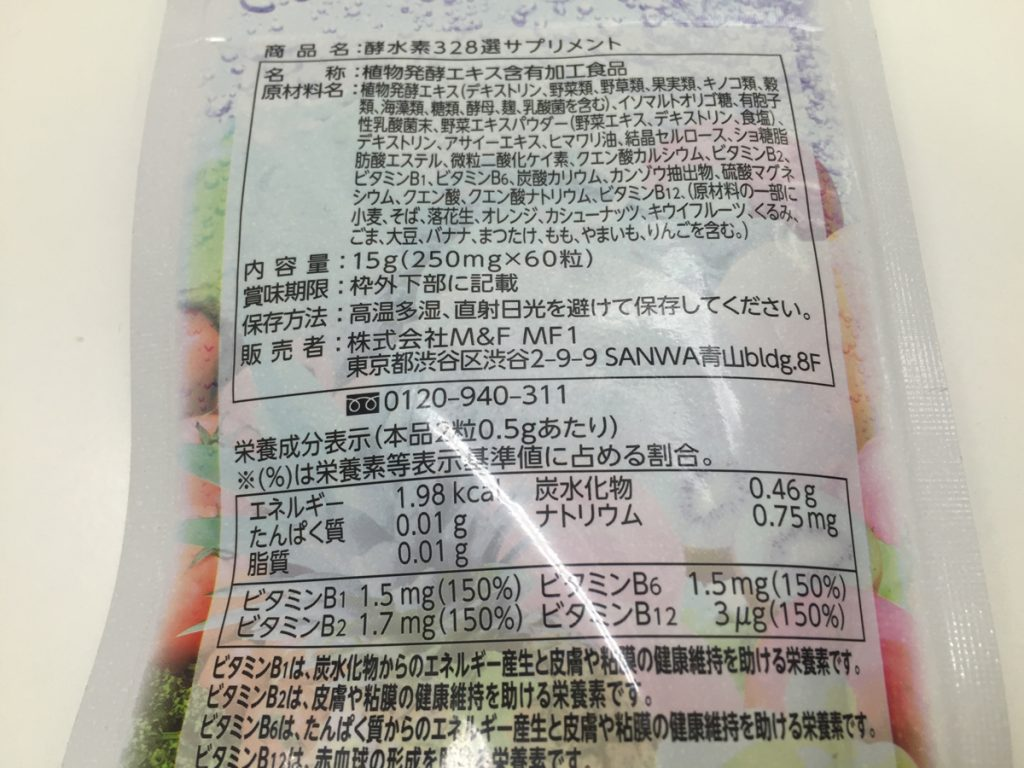 原材料表示や栄養成分表示