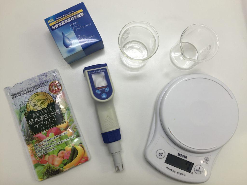 酵水素328選の測定実験