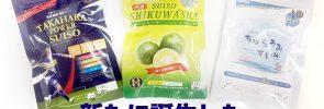 沖縄SVの高原直泰監修!沖縄の健康素材が凝縮した水素サプリ3つ誕生