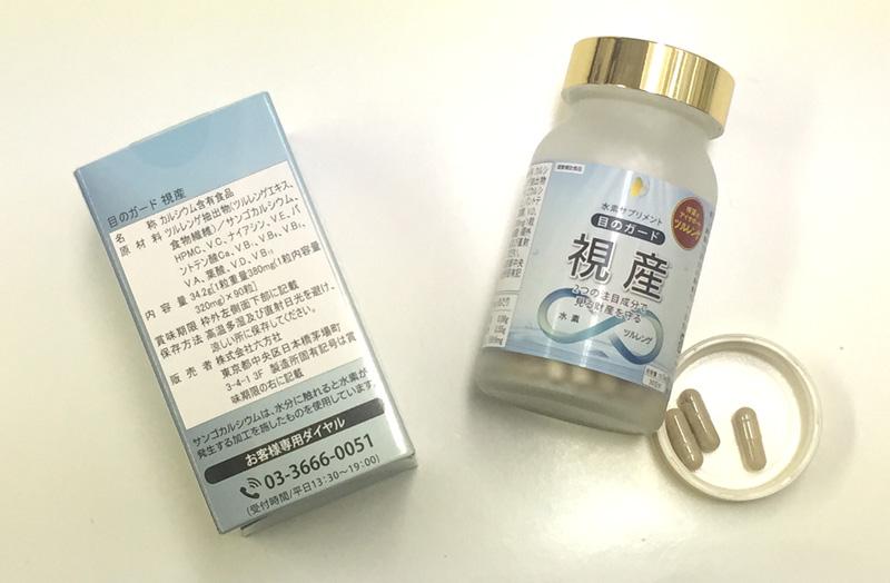 水素サプリ「目のガード 視産」の原材料